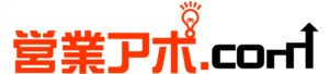 営業アポ.com 営業スキルの情報サイト
